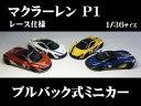 マクラーレン PI レース仕様( McLaren P1 )1/36サイズ【 プルバック式 ダイキャストミニカー 世界の名車シリーズ】 英国車 ミニカー インテリア プルバックミニカー イギリス車