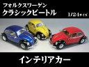 迷你車 - フォルクスワーゲン ビートル (1955) 1/24 サイズ【 インテリアカー ・世界の名車シリーズ】Volkswagen Type 1 クラシックビートル ツートンカラー ツートン