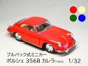 ポルシェ 356 B カレラ 2 (1964)1/32サイズ【 プルバック式 ダイキャストミニカー 世界の名車シリーズ】 Porsche 356B Carrera 2 ミニカー インテリア クラシックカー