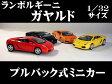 ランボルギーニ ガヤルド(2003〜)1/32サイズ【 プルバック式 ダイキャストミニカー 世界の名車シリーズ】 ギャラード Lamborghini Gallardo ミニカー インテリア プルバックミニカー