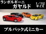 ランボルギーニ ガヤルド(2003〜)1/32サイズ【 プルバック式 ダイキャストミニカー 世界の名車シリーズ】 ギャラード Lamborghini Gallardo ミニカー インテリア