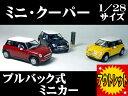 【 お買い得 アウトレット わけあり品 】 ミニクーパー 1/28サイズ 【プルバック式ダイキャストミニカー・世界の名車シリーズ】MINI COOPER