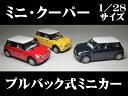 ミニクーパー 1/28サイズ 【 プルバック式 ダイキャストミニカー 世界の名車シリーズ】MINI COOPER ミニカー インテリア プルバックミニカー