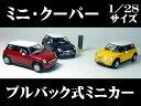 ミニクーパー 1/28サイズ 【プルバック式ダイキャストミニカー・世界の名車シリーズ】MINI