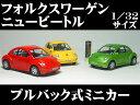 フォルクスワーゲン ニュービートル (1998〜)1/32サイズ 【 プルバック式 ダイキャストミニカー 世界の名車シリーズ】 VW ミニカー インテリア プルバックミニカー