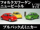 フォルクスワーゲン・ニュービートル(1998〜)1/32サイズ 【プルバック式ダイキャストミニカー・世界の名車シリーズ】 VW