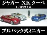 ジャガーXK クーペ(2代目・2006〜)1/38サイズ【プルバック式ダイキャストミニカー・世界の名車シリーズ】イギリス車jaguar XK8 XK-8