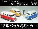 フォルクスワーゲン ワーゲンバン(1962)1/37サイズ【 プルバック式 ダイキャストミニカー 世界の名車シリーズ】 ワーゲンバス トランスポルター(Transporter)Bulli T4バナゴン VW ミニカー インテリア プルバックミニカー