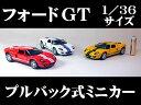 フォードGT(2006)クロムライン 1/36サイズ【 プルバック式 ダイキャストミニカー 世界の名車シリーズ】Ford GT ミニカー インテリア プルバックミニカー