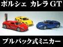 ポルシェ カレラGT(2004~2006)1/36サイズ【 プルバック式 ダイキャストミニカー 世界の名車シリーズ】 Porsche Carrera GT ミニカー インテリア