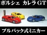 ポルシェ カレラGT(2004〜2006)1/36サイズ【 プルバック式 ダイキャストミニカー 世界の名車シリーズ】 Porsche Carrera GT ミニカー インテリア