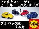 【 アウトレット 】フォルクスワーゲン クラシックビートル(1967) 1/32サイズ【プルバック式ダイキャストミニカー・世界の名車シリーズ】フォルクスワーゲンタイプ 1 VW