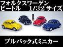 フォルクスワーゲン クラシックビートル (1967) 1/32サイズ【 プルバック式ダイキャストミニカー 世界の名車シリーズ】Volkswagen Beetle フォルクスワーゲンタイプ 1 VW ミニカー インテリア ビートル プルバックミニカー