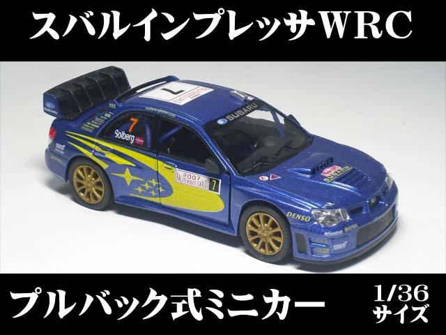 スバル インプレッサ WRC2007 (1/36サイズ)【 プルバック式 ダイキャストミニ…...:the-eikoh:10000674