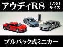 アウディR8 1/36サイズ【プルバック式ダイキャストミニカー・世界の名車シリーズ】Audi R8