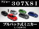 プジョー 307 XSI(2001)1/32サイズ 【 プルバック式 ダイキャストミニカー 世界の名車シリーズ】 PEUGEOT ミニカー インテリア プルバックミニカー