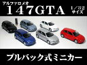 アルファロメオ 147GTA 1/32サイズ 【 プルバック式ダイキャストミニカー 世界の名車シリーズ】 ミニカー インテリア プルバックミニカー