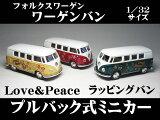 フォルクスワーゲン ワーゲンバン Love&Peace(1962)1/32サイズ【 プルバック式ミニカー 世界の名車シリーズ】ラッピングバンワーゲンバス トランスポルター(Tran