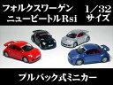フォルクスワーゲン ニュービートル Rsi (2001~) 1/32サイズ 【 プルバック式 ダイキャストミニカー 世界の名車シリーズ】Volkswagen New Beetle Rsi VW ミニカー インテリア