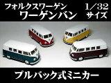 フォルクスワーゲン ワーゲンバン(1962)1/32サイズ【プルバック式ミニカー・世界の名車シリーズ】ワーゲンバス トランスポルター(Transporter)Bulli T4バナゴン VW