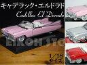 キャデラック エルドラド (1959) Cadillac El Dorado 1/18サイズ【世界の名車シリーズ】お部屋を飾る大迫力の インテリアカー ♪