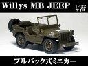 ジープ Willys MB JEEP 1/32サイズ【プルバック式ミニカー・世界の名車シリーズ】 ウィリスジープ