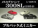 メルセデスベンツ 300SL (1954) ガルウィング ドア開閉 1/36サイズ【 プルバック式 ダイキャストミニカー 世界の名車シリーズ】 Mercedes Benz ミニカー インテリア プルバックミニカー
