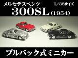 メルセデスベンツ 300SL(1954)ガルウィングドア開閉 1/36サイズ【プルバック式ダイキャストミニカー・世界の名車シリーズ】 Mercedes Benz