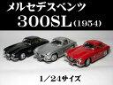 1/24 メルセデスベンツ 300SL(1954)ガルウィングドア開閉 1/24サイズ【 インテリアカー ・世界の名車】 Mercedes Benz