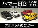 ハマーH2 SUV(2008〜) 1/40サイズ【 プルバック式 ダイキャストミニカー 世界の名車シリーズ】 HUMMER GM アメ車 ミニカー インテリア プルバックミニカー