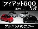 新型 フィアット500 (3代目2007~)1/28サイズ 【プルバック式ダイキャストミニカー・世界の名車シリーズ】 fiat