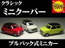 【 お買い得 アウトレット わけあり品 】 ローバー ミニ 1300 (1/32サイズ)【 プルバック式 ダイキャストミニカー 世界の名車シリーズ】クラシックミニクーパー1.3/ROVER MINI COOPER(専用パッケージなし) ミニカー インテリア