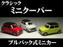 ローバー ミニ 1300 (1/32サイズ) 【プルバック式ダイキャストミニカー・世界の名車シリーズ】クラシックミニクーパー1.3/ROVER MINI COOPER(専用パッケージなし)