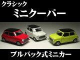 ローバー ミニ 1300 (1/32サイズ) 【 プルバック式ダイキャストミニカー 世界の名車シリーズ】クラシックミニクーパー1.3/ROVER MINI COOPER(専用パッケ