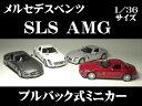 メルセデスベンツ SLS AMG ( ガルウィング ドア開閉) 1/36サイズ【 プルバック式 ダイキャストミニカー 世界の名車シリーズ】 Mercedes Benz ミニカー インテリア プルバックミニカー