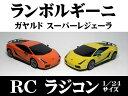 【電池付】RC ランボルギーニ ガヤルド スーパーレジェーラ ラジコン 1/24サイズ オフィシャルライセンス品【ラジコン・世界の名車シリーズ】すぐに遊べる電池付き!(単3電池5本)☆ギャラード Lamborghini Gallardo Superleggera