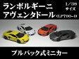 ランボルギーニ・アヴェンタドール(LP700-4)1/38サイズ【プルバック式ダイキャストミニカー・世界の名車シリーズ】アベンタドール Lamborghini Aventador ミニカー インテリア プルバックミニカー