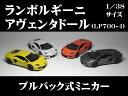 ランボルギーニ アヴェンタドール(LP700-4)1/38サイズ【プルバック式ダイキャストミニカー 世界の名車シリーズ】アベンタドール Lamborghini Aventador ミニカー インテリア プルバックミニカー