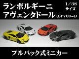 ランボルギーニ・アヴェンタドール(LP700-4)1/38サイズ【プルバック式ダイキャストミニカー・世界の名車シリーズ】アベンタドール Lamborghini Aventador ミニカー インテリア