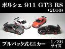 ポルシェ 911 GT3 RS(2010)1/36サイズ【 プルバック式 ダイキャストミニカー 世界の名車シリーズ】 ミニカー インテリア