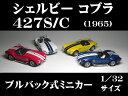 シェルビー コブラ 427S/C(1965)1/32サイズ【 プルバック式 ダイキャストミニカー 世界の名車シリーズ】AC Cobra 427 Shelby Cobra クロムライン ミニカー インテリア プルバックミニカー