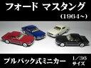 フォード マスタング (1964〜) 1/36サイズ【 プルバック式 ダイキャストミニカー 世界の名車シリーズ】ムスタング(Ford Mustang) ミニカー インテリア プルバックミニカー
