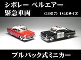 シボレー ベルエアー 緊急車両(1957) 1/40サイズ【プルバック式ダイキャストミニカー?働く車シリーズ】GM Chevrolet Bel Air アメ車 パトカー 消防車