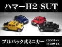 ハマーH2 SUT(2005~) 1/40サイズ【 プルバック式 ダイキャストミニカー 世界の名車シリーズ】 HUMMER GM アメ車 ミニカー インテリア