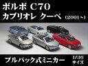 ボルボ C70 カブリオレ クーペ (2001?) 1/36サイズ【 プルバック式 ダイキャストミニ