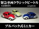 緊急車両クラシックビートル(1967) フォルクスワーゲン 1/32サイズ【プルバック式ダイキャストミニカー・世界の名車シリーズ】Volkswagen Beetle フォルクスワーゲンタイプ 1 VW