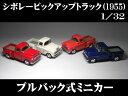 シボレー3100 ピックアップトラック(1955)1/32サイズ【 プルバック式 ダイキャストミニカー 世界の名車シリーズ】Chevrolet Stepside Pick up Truck ステップサイド ミニカー インテリア