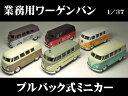 ワーゲンバン(業務車両仕様)フォルクスワーゲン1/37サイズ【プルバック式ダイキャストミニカー・世界の名車シリーズ】 ワーゲンバス トランスポルター(Transporter)Bulli T4バナゴン VW