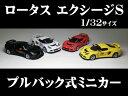 ロータス エクシージS (2012) 1/32 サイズ 【プルバック式ダイキャストミニカー・世界の名車シリーズ】 Lotus ExigeS 2012 エキシージ