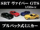 SRT ヴァイパー GTS(2013)1/36サイズ【 プルバック式 ダイキャストミニカー 世界の名車シリーズ】 クライスラー SRT ダッジバイパー ダッヂ バイパー Chrysler 2013 SRT Viper Dodge Viper アメ車 ミニカー インテリア